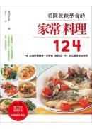 看圖就能學會的家常料理124