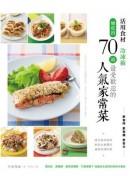 活用食材冷凍術,變化出70道最受歡迎的人氣家常菜