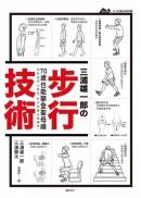 三浦雄一郎の步行技術:從街道到山路的「步行訓練&裝備術」