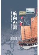 航向台灣:海洋台灣舟船志(精裝典藏版)