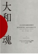 大和魂:日本人的求存意識如何改變世界