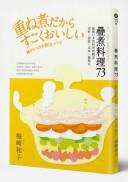 疊在一起煮,陰陽調和更健康!疊煮料理73:風靡日本的料理新觀念,省時+節能+美味一鍋搞定