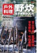 野炊:戶外料理完全實戰BOOK