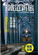典藏版鐵道新旅:山海線(16開新版)