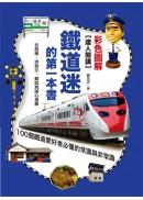 達人開講!鐵道迷的第一本書:100個鐵道愛好者必懂的常識與非常識(彩色圖解版)