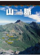 台灣地圖館.山脈