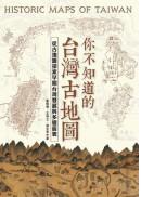 你不知道的台灣古地圖:從古地圖探索早期台灣發展與多變面貌