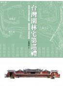 台灣園林宅第巡禮:透視台灣歷史脈動,觀看歷代望族風華