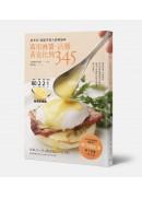 萬用淋醬.沾醬黃金比例345:照著作!就能掌握大廚級風味