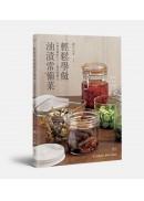 輕鬆學做油漬常備菜:39種基礎配方*51種食譜變化