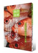 季節的美味:海洋食材完全料理BOOK