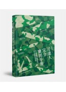 刀達人完全實用手冊:登山露營野餐垂釣的用刀常識與秘訣