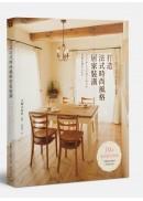 打造法式時尚風格居家裝潢:仿古.純白.自然元素 掌握3大關鍵字