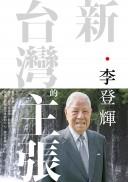 新.台灣的主張