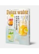 席捲日本!玻璃罐排毒食譜:燃燒脂肪、加速代謝、美白柔膚、改善便秘&浮腫 醫學博士教你用喝的就能變美變瘦更健康