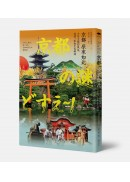 京都 原來如此:千年古都的風俗、習慣、飲食文化解謎
