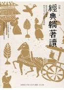 經典躺著讀:從詩經到圍城 60本古今中文名著賞析