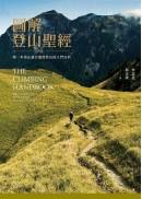 圖解登山聖經:第一本真正適合臺灣登山的入門百科