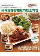 好吃好作好簡單的輕食料理:做菜就是怕麻煩!百萬冊熱銷食譜作家教你