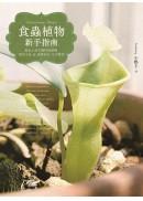 食蟲植物新手指南:地表上最有個性的植物 栽培方法&養護技巧 完全解析