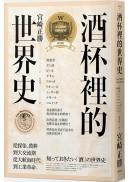 酒杯裡的世界史