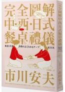 完全圖解 中.西.日式餐桌禮儀:正式場合零失誤 打造滿分個人形象