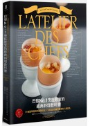 巴黎No.1烹飪教室的經典料理教科書:71個現學現用的廚房技法╳36道為你贏得讚美的人氣菜色