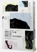 速解日本文化論:25本名著 解讀日本人的自我認同
