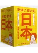 別傻了這才是日本!(12冊套書)