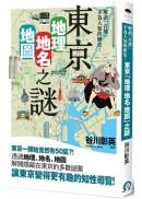 東京「地理.地名.地圖」之謎:解讀不為人知的「首都」歷史!