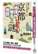京都「地理.地名.地圖」之謎:解讀「古都」不為人知的歷史!