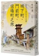 城下町.門前町.宿場町之旅:57處日本城町的古今巡禮