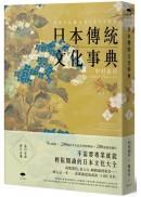 日本傳統文化事典