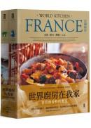香草與香料的邂逅套書:法國廚房+印度廚房
