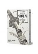 菊與刀: 日本文化的雙重性格(四版)