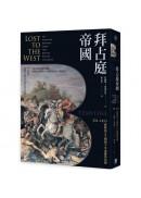 拜占庭帝國:324-1453拯救西方文明的千年東羅馬帝國