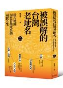 被誤解的台灣老地名:從古地圖洞悉台灣地名的前世今生(彩色修訂版)