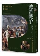 波希戰爭:499–449 BC 第一個世界帝國及其西征