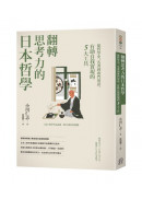 翻轉思考力的日本哲學:從哲學史、名著到專門用語,有助自我實現的5大工具