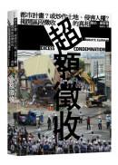 超額徵收:都市計畫?或炒作土地、侵害人權?揭開區段徵收的真相