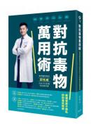 對抗毒物萬用術:毒理醫學專家招名威的全方位防毒防疫實用書