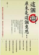 這個詞,原來是這個意思!:重返語文的歷史現場,讓你的中文功力