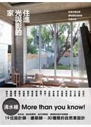 住進光與影的家:從清水模出發,擁有簡約自然的好感住宅