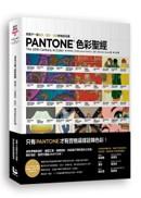 PANTONE色彩聖經:預見下一波藝術、設計、時尚的色彩狂潮