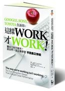 這樣WORK才WORK!:賣命工作不管用!跟世界一流企業學習不賣命工作術