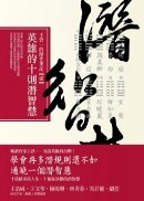 英雄的十則潛智慧:王浩一的歷史筆記 貳