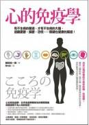 心的免疫學:有不生病的腸道,才有不生病的大腦,遠離憂鬱、躁鬱、恐慌……,關鍵在腸道!