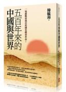 五百年來的中國與世界:一場嚴酷而漫長的國家轉型革命!