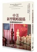 中美新型戰略關係:走向戰爭還是走向合作?