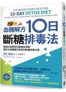 血糖解方10日斷糖排毒法:美國功能醫學名醫親自規畫,最符合身體運作原則的斷糖排毒方案